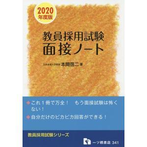 面接ノート 教員採用試験 2020年度版 / 本間啓二