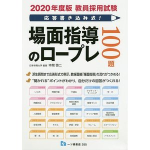 著:本間啓二 出版社:一ツ橋書店 発行年月:2018年12月
