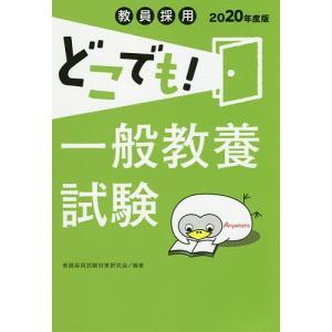編著:教員採用試験対策研究会 出版社:一ツ橋書店 発行年月:2019年02月