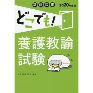 編著:次世代教育研究会 出版社:一ツ橋書店 発行年月:2019年03月