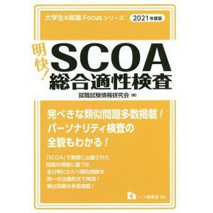 明快!SCOA総合適性検査 2021年度版 / 就職試験情報研究会