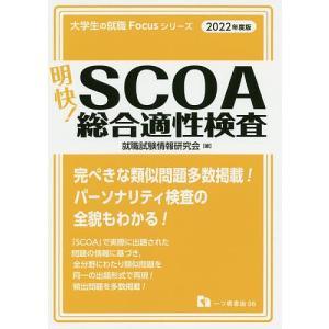 明快!SCOA総合適性検査2022年度版(大学生の就職Focusシリーズ)の商品画像|ナビ