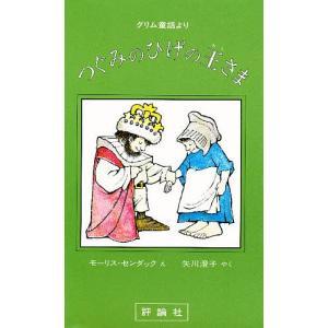 つぐみのひげの王さま グリム童話より / ヤーコプ・ルートビッヒ・グリム / ヴィルヘルム・カール・...