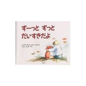 ずーっとずっとだいすきだよ / ハンス・ウィルヘルム / 久山太市|bookfan