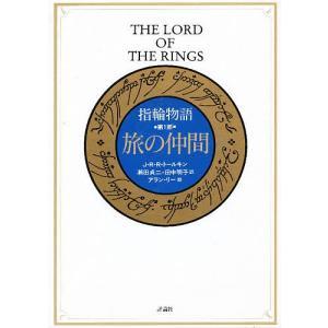 指輪物語 第1部 / J.R.R.トールキン / 瀬田貞二 / 田中明子