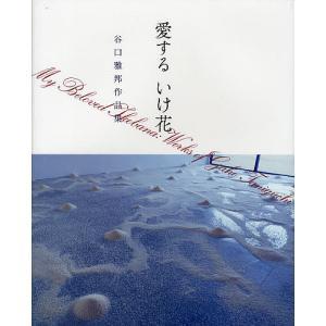愛するいけ花 谷口雅邦作品集 / 谷口雅邦|bookfan