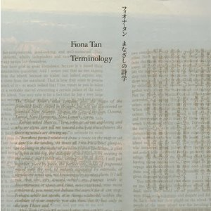 まなざしの詩学 / フィオナ・タン