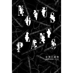 奇想の植物 / 小原宏貴|bookfan
