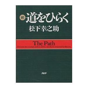 道をひらく 続 / 松下幸之助|bookfan