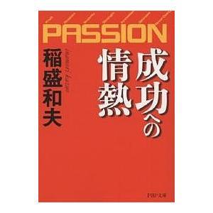 著:稲盛和夫 出版社:PHP研究所 発行年月:2001年01月 シリーズ名等:PHP文庫