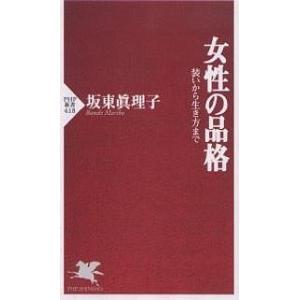 女性の品格 装いから生き方まで / 坂東眞理子|bookfan
