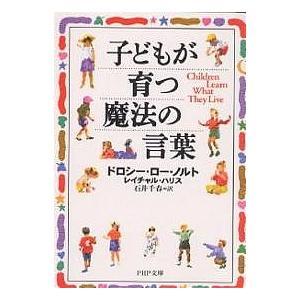 子どもが育つ魔法の言葉    / ドロシー・ロー・ノルト  著 - PHP研究所の商品画像|ナビ