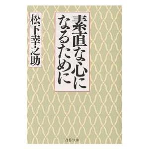 素直な心になるために / 松下幸之助|bookfan