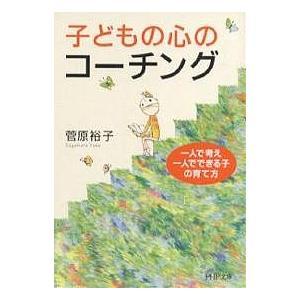 著:菅原裕子 出版社:PHP研究所 発行年月:2007年10月 シリーズ名等:PHP文庫 す18−1
