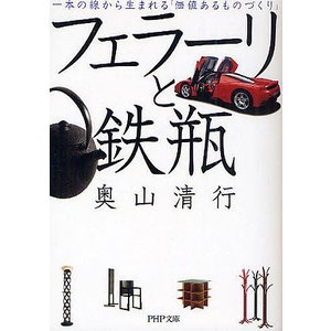 著:奥山清行 出版社:PHP研究所 発行年月:2010年07月 シリーズ名等:PHP文庫 お63−1