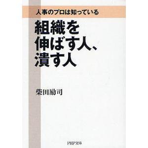 著:柴田励司 出版社:PHP研究所 発行年月:2010年06月 シリーズ名等:PHP文庫 し47−1