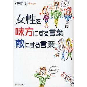 著:伊東明 出版社:PHP研究所 発行年月:2011年02月 シリーズ名等:PHP文庫 い57−3