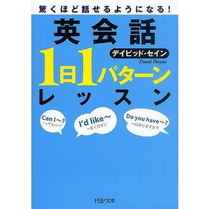 著:デイビッド・セイン 出版社:PHP研究所 発行年月:2011年08月 シリーズ名等:PHP文庫 ...