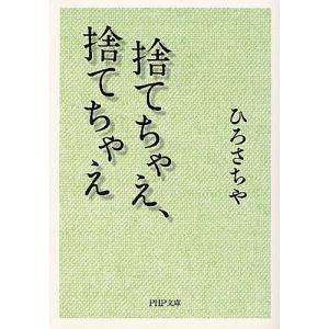 著:ひろさちや 出版社:PHP研究所 発行年月:2012年07月 シリーズ名等:PHP文庫 ひ3−5