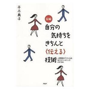 著:平木典子 出版社:PHP研究所 発行年月:2007年06月