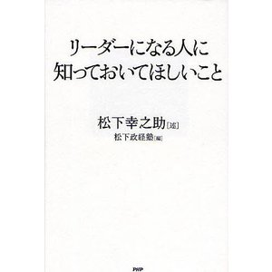 リーダーになる人に知っておいてほしいこと / 松下幸之助 / 松下政経塾|bookfan