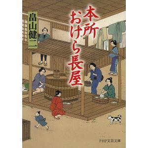 著:畠山健二 出版社:PHP研究所 発行年月:2013年07月 シリーズ名等:PHP文芸文庫 は3−...
