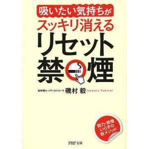 リセット禁煙 「吸いたい気持ち」がスッキリ消える / 磯村毅