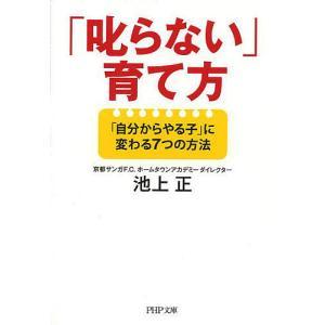 著:池上正 出版社:PHP研究所 発行年月:2014年02月 シリーズ名等:PHP文庫 い86−1