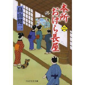 本所おけら長屋 2 / 畠山健二