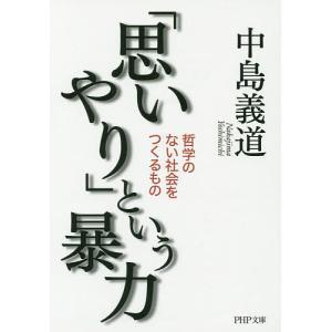 「思いやり」という暴力 哲学のない社会をつくるもの / 中島義道