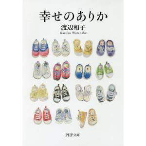 著:渡辺和子 出版社:PHP研究所 発行年月:2017年05月 シリーズ名等:PHP文庫 わ1−11