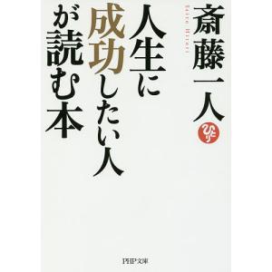 人生に成功したい人が読む本/斎藤一人の商品画像|ナビ