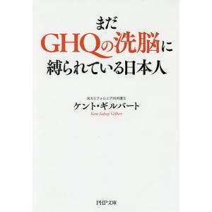 著:ケント・ギルバート 出版社:PHP研究所 発行年月:2017年07月 シリーズ名等:PHP文庫 ...