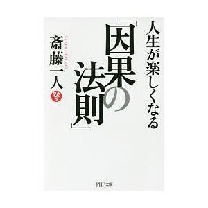 人生が楽しくなる「因果の法則」 / 斎藤一人