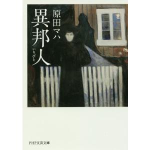 異邦人(いりびと) / 原田マハ