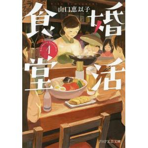 婚活食堂 1 / 山口恵以子|bookfan