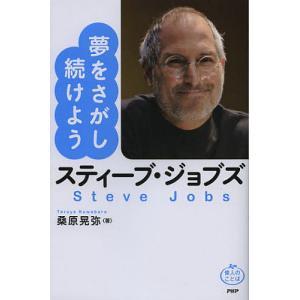 著:桑原晃弥 出版社:PHP研究所 発行年月:2013年01月 シリーズ名等:偉人のことば キーワー...