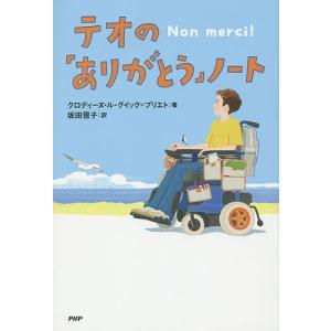 テオの「ありがとう」ノート / クロディーヌ・ル・グイック=プリエト / 坂田雪子