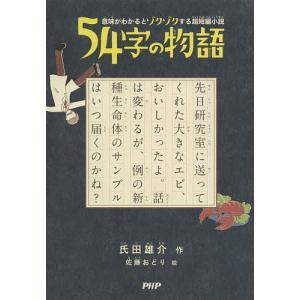 54字の物語 / 氏田雄介 / 佐藤おどり