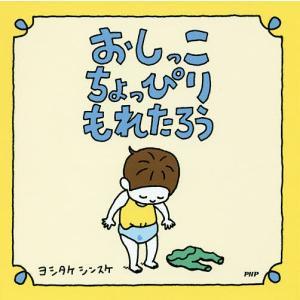 おしっこちょっぴりもれたろう / ヨシタケシンスケ|bookfan