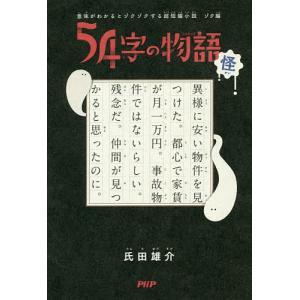 54字の物語 怪 / 氏田雄介|bookfan