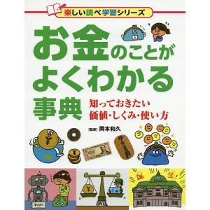 お金のことがよくわかる事典 知っておきたい価値・しくみ・使い方 / 岡本和久