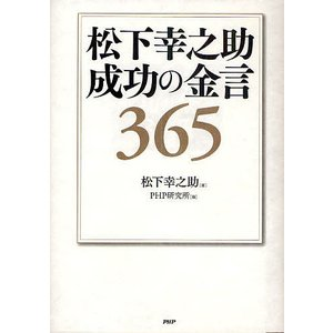 松下幸之助成功の金言365 / 松下幸之助 / PHP研究所 bookfan