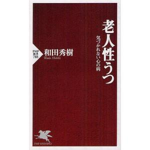 老人性うつ 気づかれない心の病/和田秀樹の商品画像|ナビ