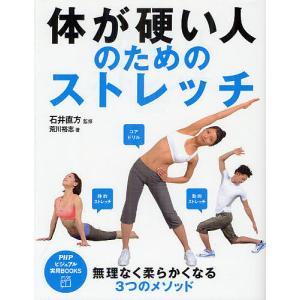体が硬い人のためのストレッチ / 石井直方 / 荒川裕志|bookfan