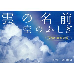 文:武田康男 出版社:PHP研究所 発行年月:2012年08月