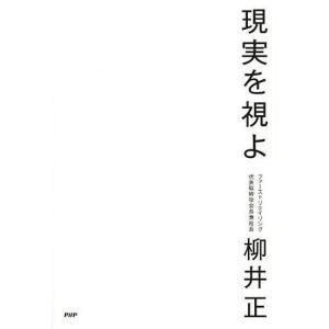 現実を視よ / 柳井正|bookfan