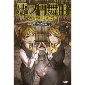 悪ノ円舞曲(ワルツ) 『悪ノ大罪』ガイドブック/悪ノP