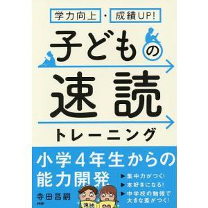 子どもの速読トレーニング 学力向上・成績UP! / 寺田昌嗣
