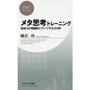 著:細谷功 出版社:PHP研究所 発行年月:2016年06月 シリーズ名等:PHPビジネス新書 35...